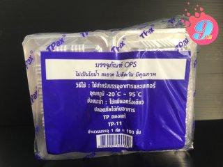 กล่องพลาสติกใส รหัส TP-11