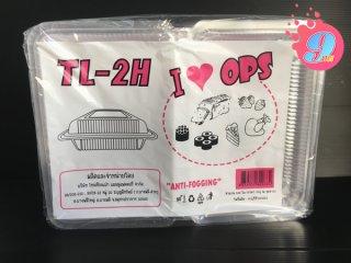 กล่องพลาสติกใส รหัส TL-2H
