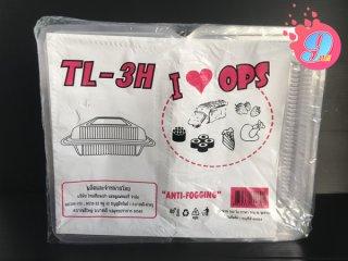 กล่องพลาสติกใส รหัส TL-3H