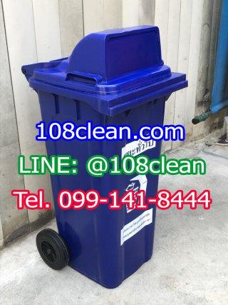 ถังขยะใหญ่ พร้อมล้อเข็น 120 ลิตร ฝา 1 ช่องทิ้ง