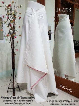 ผ้าทอยกดอก 4 ตะกอ ลายราชวัฏโบราณ สีขาวนม 4 ม.ตัดได้เต็มชุด
