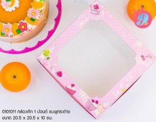 กล่องเค้ก 1 ปอนด์ ชมพูกระต่าย (10 ใบ)