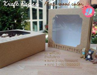 กล่องเค้ก 2 ปอนด์ คราฟสีไม้สน หลังขาว