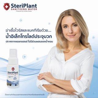 บริการพ่นยา SteriPlant ฆ่าเชื้อไวรัส Covid-19