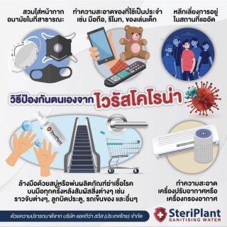 บริการพ่น SteriPlant Sanitising ฆ่าเชื้อแบคทีเรีย