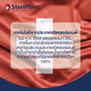 บริการพ่นยา SteriPlant Sanitising ฆ่าเชื้อราต่าง ๆ