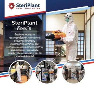 บริการพ่นสเปรย์ SteriPlant ฆ่าเชื้อไวรัสโคโรนา