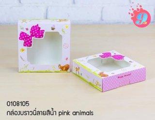 กล่องบราวนี่ลายสีน้ำ Pink Animals