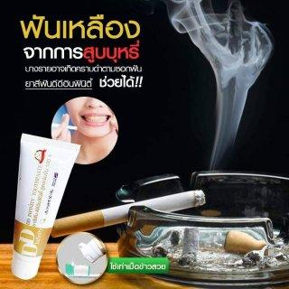 ยาสีฟันขจัดคราบบุหรี่