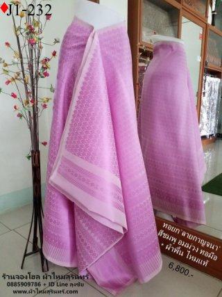 ผ้าไหมทอยกดอก ลายกาญจนา สีชมพู อมม่วง+ผ้าพื้น ทอติดกัน