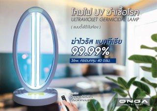 โคมไฟ UV ฆ่าเชื้อโรค