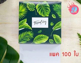 กล่องสแน็ค กรีน ทรอปิคัล แพ็ค 100 ใบ