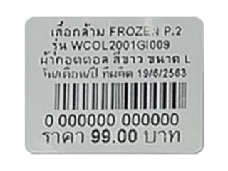สติ๊กเกอร์บาร์โค้ด (Sticker Barcode)