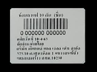 สติกเกอร์บาร์โค้ด Label Paper