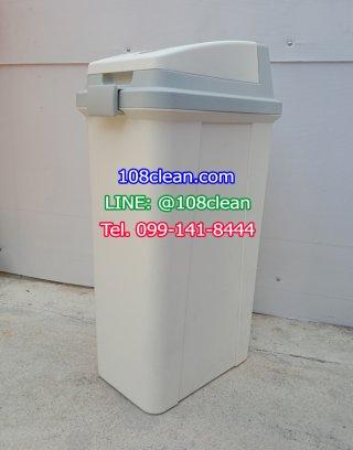 ถังขยะทรงเหลี่ยม ฝา 2 ชั้น 45 ลิตร สีครีม