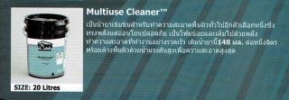 น้ำยาทำความสะอาดพื้นผิว Multiuse