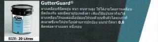 ยางเคลือบยืดหยุ่น GutterGuard®