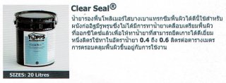 น้ำยารองพื้นโพลิเมอร์ ClearSeal™