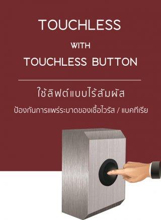 อุปกรณ์กดลิฟต์ไร้สัมผัส (Touchless Button)
