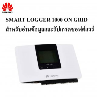 Smart Logger 1000