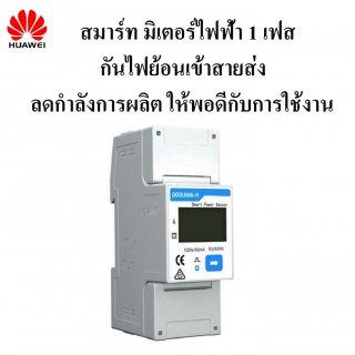 Smart Power Sensor DDSU666H