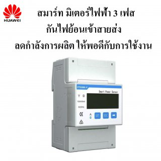 Smart Power Sensor DTSU666H