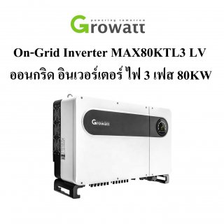 Growatt MAX 80KTL3 LV