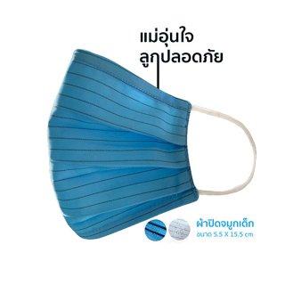 หน้ากากผ้ากันน้ำสำหรับเด็กเล็ก (5 9 ขวบ) สีฟ้า