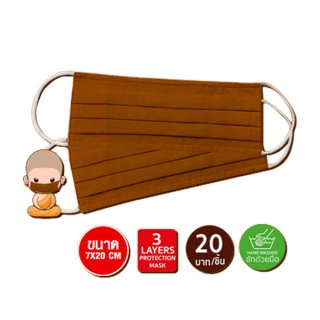 หน้ากากผ้ามัสลินสำหรับถวายพระ ขนาด 7×20 cm