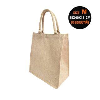กระเป๋าผ้ากระสอบ แบบหูกลม (ไซส์ M ข้างธรรมชาติ)
