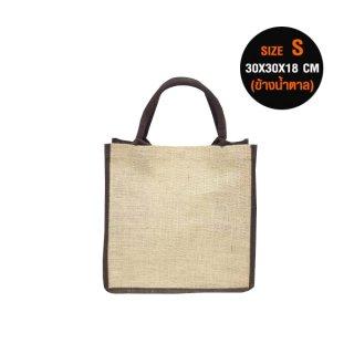 กระเป๋าผ้ากระสอบ แบบหูกลม (ไซส์ S ข้างสีน้ำตาล)
