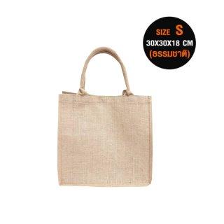 กระเป๋าผ้ากระสอบ แบบหูกลม (ไซส์ S ข้างธรรมชาติ)
