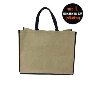กระเป๋าผ้ากระสอบ แบบหูกลม (ไซส์ L ขลิบข้าง)