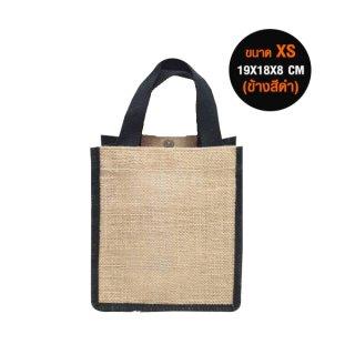 กระเป๋าผ้ากระสอบ แบบหูธรรมดา (ไซส์ XS ข้างสีดำ)
