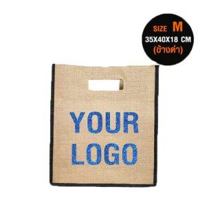 กระเป๋าผ้ากระสอบสกรีน แบบหูเจาะ (ไซส์ M ข้างสีดำ)