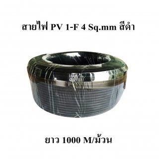 สายไฟ DC PV1 F 4 Sq mm