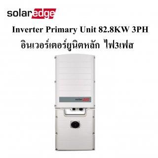Primary Unit 82 8Kw