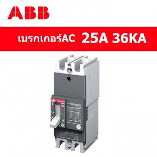 MCCB -AC 25A 36KA 2P