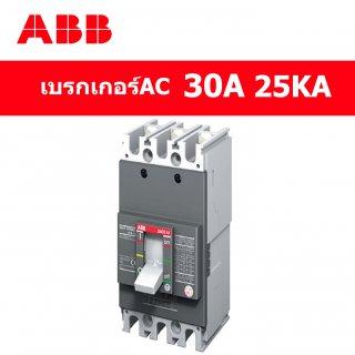 MCCB AC 30A 25KA 3P