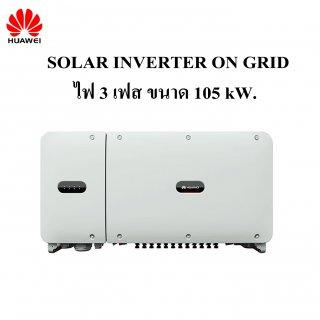 SUN2000 105KTL H1