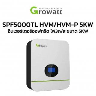 Growatt SPF5000TL HVM5Kw