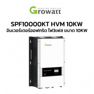 SPF10000TL HVM  10Kw