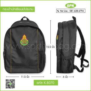กระเป๋านักเรียนเป้ประถม รหัส K.8070