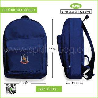 กระเป๋าเป้นักเรียนมัธยม รหัส K.8031