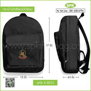 กระเป๋านักเรียนเป้มัธยม สีดำ รหัส K.8031