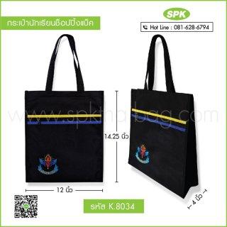 กระเป๋านักเรียนช็อปปิ้งแบ็ค รหัส K.8034