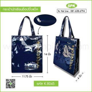 กระเป๋านักเรียนช็อปปิ้งแบ็ค รหัส K.8045