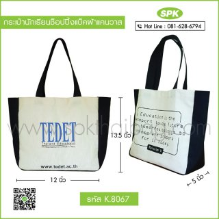 กระเป๋านักเรียนช็อปปิ้งแบ็ค รหัส K.8067