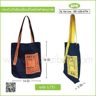 กระเป๋านักเรียนช็อปปิ้งแบ็ค รหัส S.751