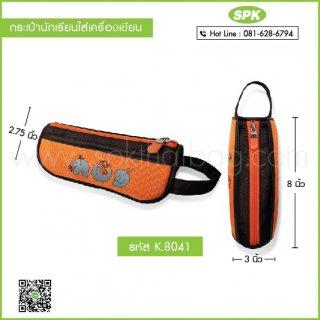 กระเป๋าเครื่องเขียนนักเรียน รหัส K.8041